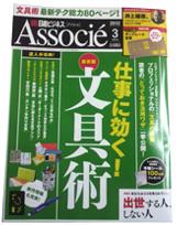 日経ビジネスAssocie 仕事に効く文具術