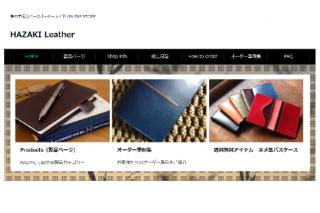 新ホームページ HAZAKI Leather