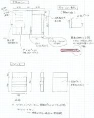 手帳カバー 図面
