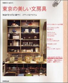 東京の美しい文房具 雑誌